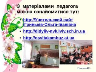 З матеріалами педагога можна ознайомитися тут: http://Учительский.сайт/Гриньк