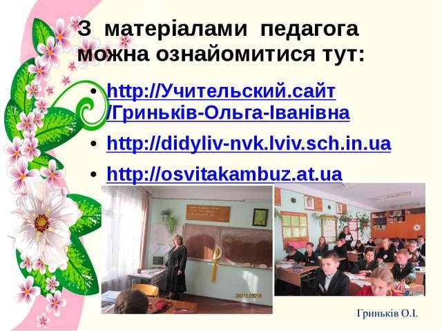 З матеріалами педагога можна ознайомитися тут: http://Учительский.сайт/Гриньк...