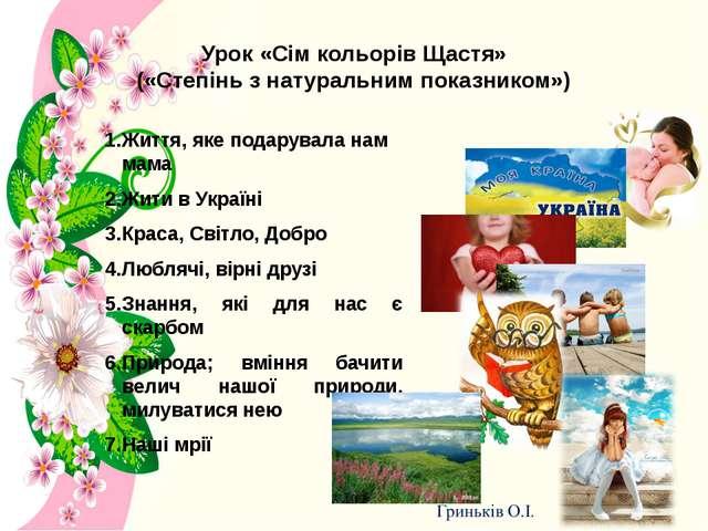 Урок «Сім кольорів Щастя» («Степінь з натуральним показником») Життя, яке под...