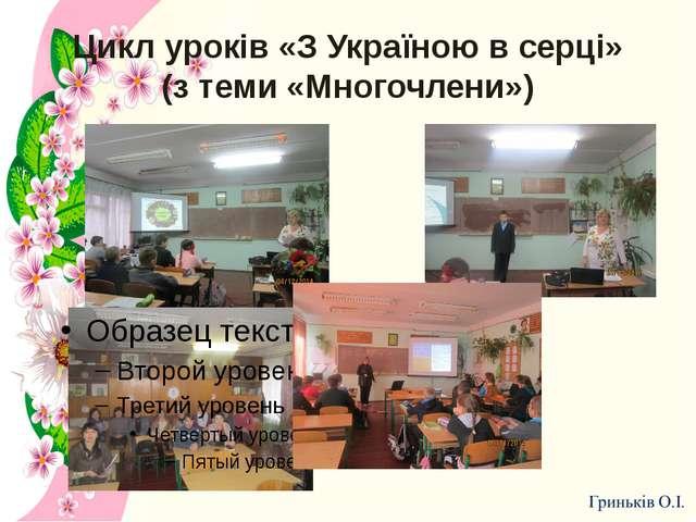 Цикл уроків «З Україною в серці» (з теми «Многочлени»)