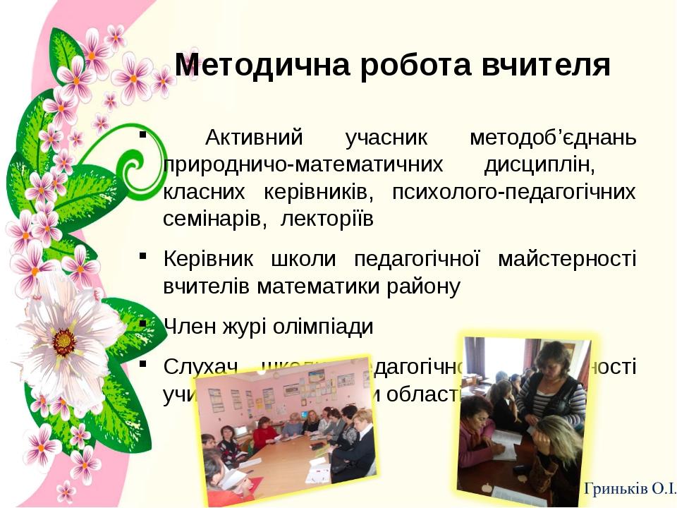 Методична робота вчителя Активний учасник методоб'єднань природничо-математи...
