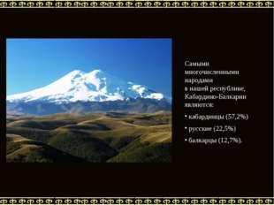 Самыми многочисленными народами в нашей республике, Кабардино-Балкарии являют