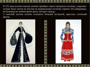 В XIX веке костюм терских казачек приобрел черты городского костюма, «парочки