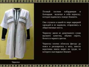 Полный костюм кабардинцев и балкарцев включал в себя черкеску, которая надева