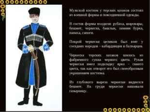 Мужской костюм у терских казаков состоял из военной формы и повседневной одеж