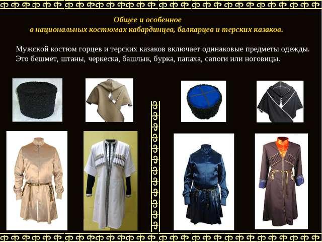 Общее и особенное в национальных костюмах кабардинцев, балкарцев и терских к...