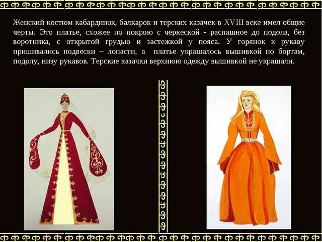 Женский костюм кабардинок, балкарок и терских казачек в XVIII веке имел общие...