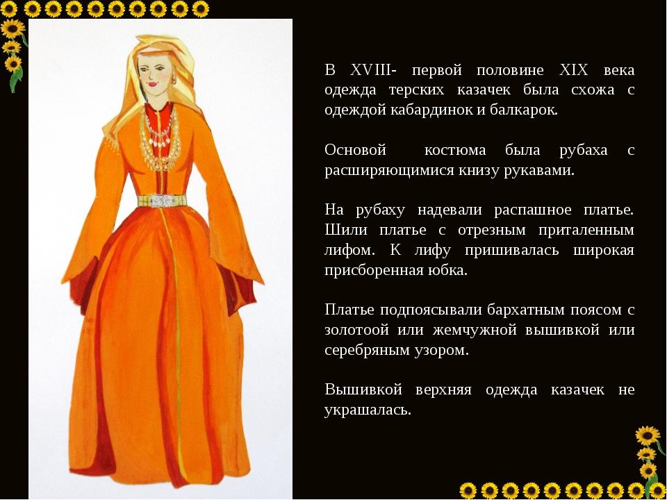 В XVIII- первой половине XIX века одежда терских казачек была схожа с одеждо...