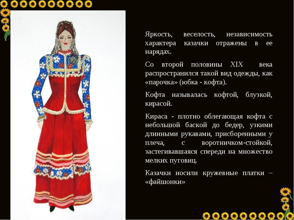 Яркость, веселость, независимость характера казачки отражены в ее нарядах. Со...