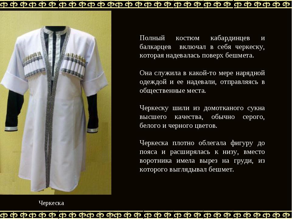 Кабардинская одежда реферат ru 1000 идей на тему вязаные крючком детские