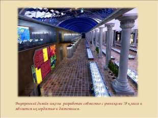 Внутренний дизайн школы разработан совместно с учениками 7в класса и является