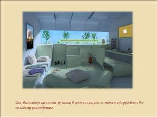 Так выглядит комната ученика в гостинице, где он может оборудовать все по сво