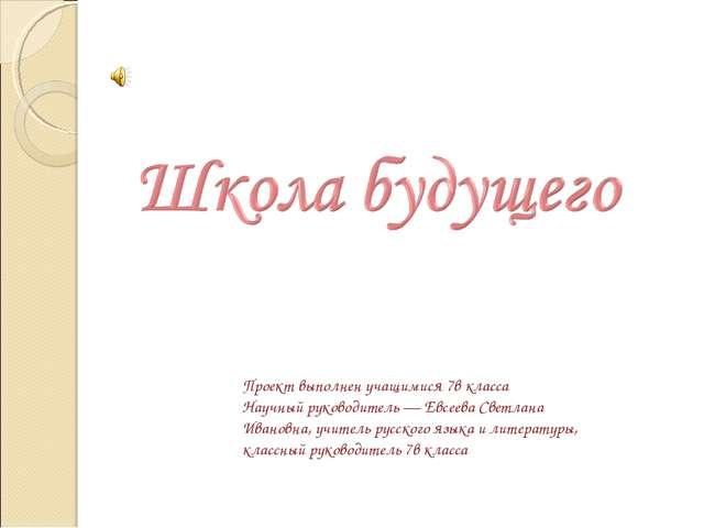 Проект выполнен учащимися 7в класса Научный руководитель — Евсеева Светлана...
