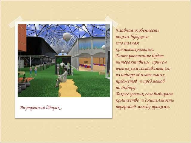Внутренний дворик . Главная особенность школы будущего – это полная компьюте...