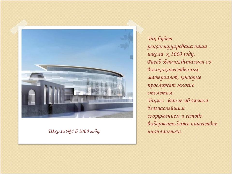 Школа № 4 в 3000 году. Так будет реконструирована наша школа к 3000 году. Фа...