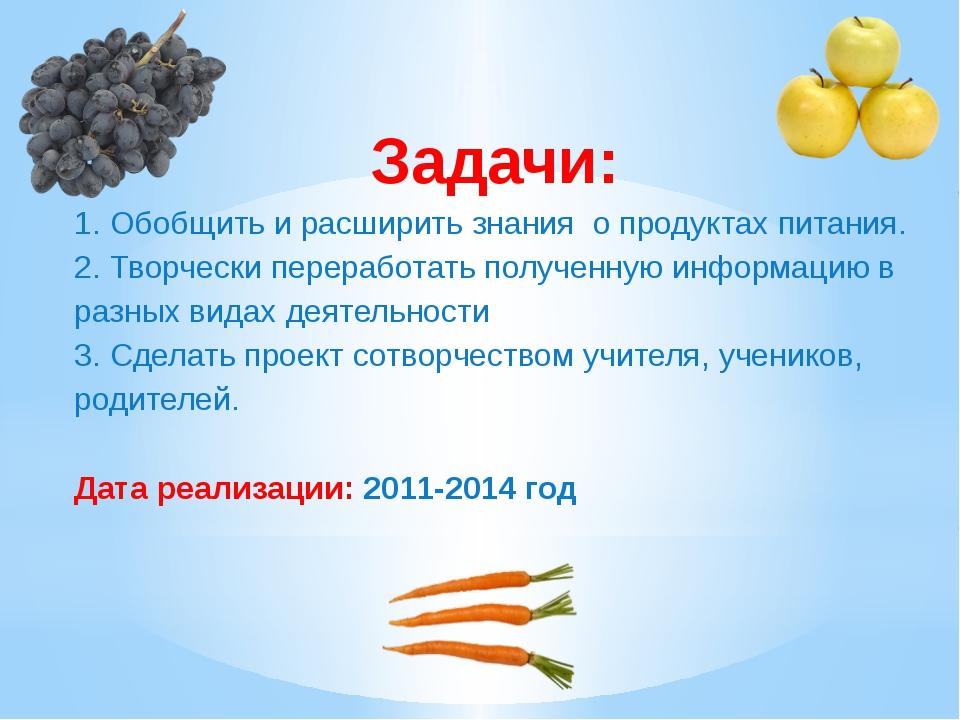 Задачи: 1. Обобщить и расширить знания о продуктах питания. 2. Творчески пере...