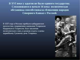 В XVI веке у адыгов не было единого государства. Сложившаяся в начале 16 века
