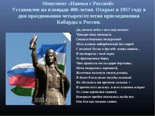Монумент «Навеки с Россией» Установлен на площади 400-летия. Открыт в 1957 го