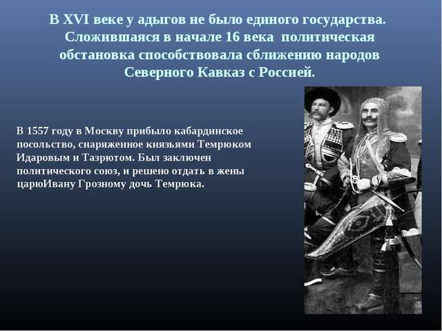 В XVI веке у адыгов не было единого государства. Сложившаяся в начале 16 века...