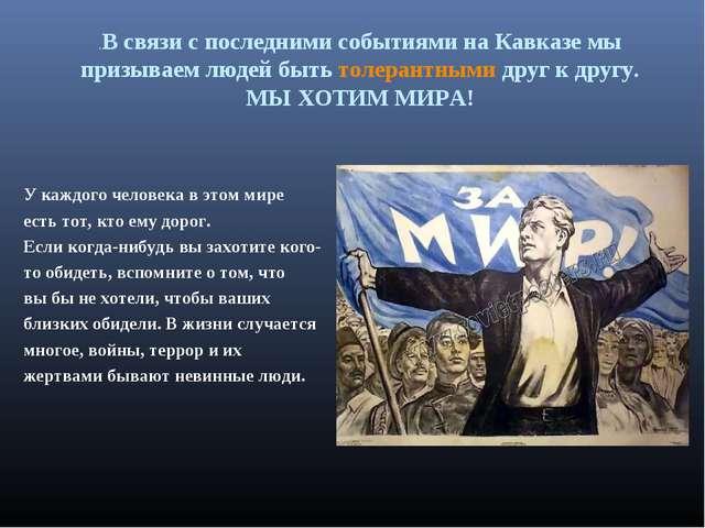 .В связи с последними событиями на Кавказе мы призываем людей быть толерантны...