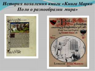История появления книги «Книга Марко Поло о разнообразии мира»
