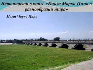 Неточности в книге «Книга Марко Поло о разнообразии мира» Мост Марко Поло
