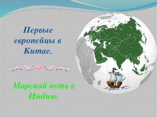 Первые европейцы в Китае. Морской путь в Индию.
