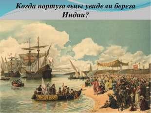 Когда португальцы увидели берега Индии?