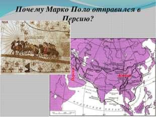 Почему Марко Поло отправился в Персию? Персия Китай
