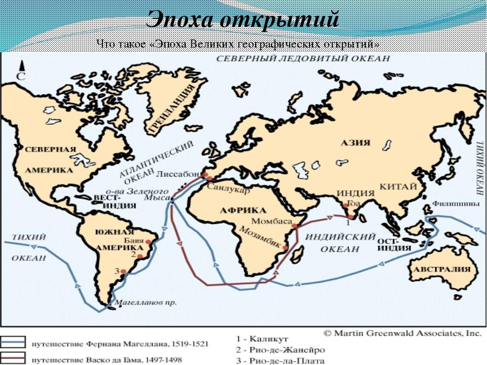 Эпоха открытий Что такое «Эпоха Великих географических открытий»