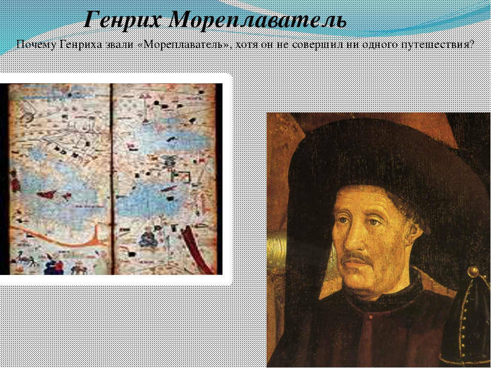 Генрих Мореплаватель Почему Генриха звали «Мореплаватель», хотя он не соверши...