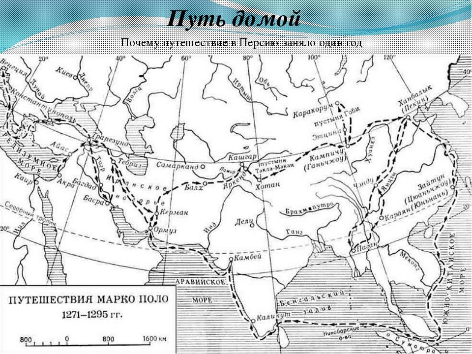 Путь домой Почему путешествие в Персию заняло один год