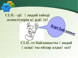CLIL –дің қандай тиімді аспектілерін көрдіңіз? CLIL-ге байланысты қандай қызы