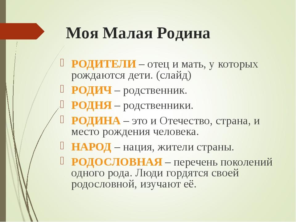 РОДИТЕЛИ – отец и мать, у которых рождаются дети. (слайд) РОДИЧ – родственник...