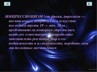 ИМПРЕССИОНИЗМ (от франц. impression — впечатление), направление в искусстве