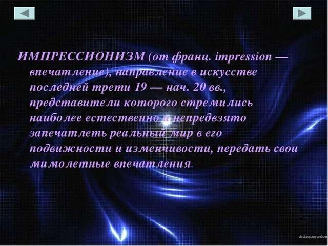 ИМПРЕССИОНИЗМ (от франц. impression — впечатление), направление в искусстве...