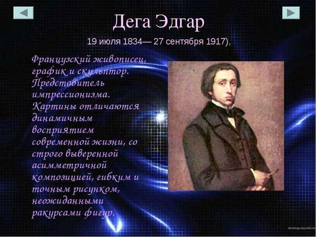 Дега Эдгар Французский живописец, график и скульптор. Представитель импрессио...