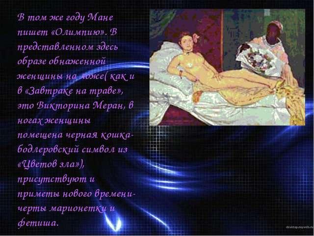 В том же году Мане пишет «Олимпию». В представленном здесь образе обнаженной...