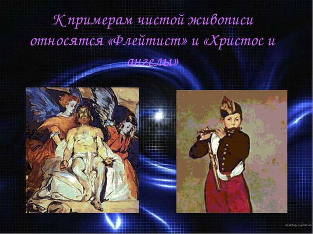 К примерам чистой живописи относятся «Флейтист» и «Христос и ангелы»