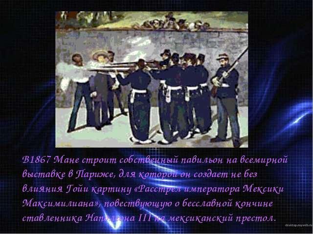 В1867 Мане строит собственный павильон на всемирной выставке в Париже, для ко...