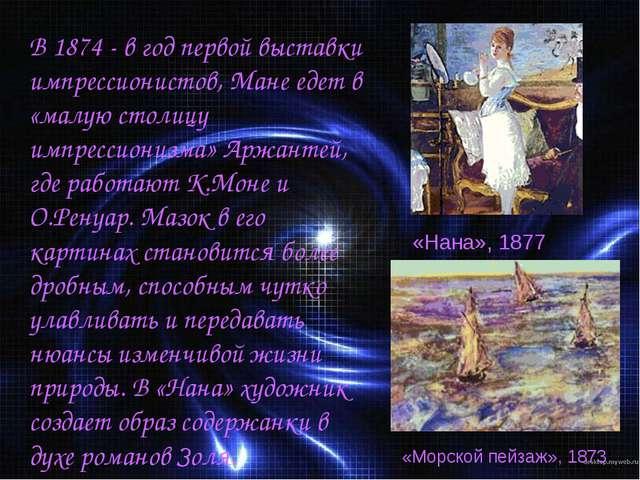 «Нана», 1877 «Морской пейзаж», 1873 В 1874 - в год первой выставки импрессион...