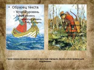 Герои сказок во многом схожи с простым народом, являя собой пример для подра