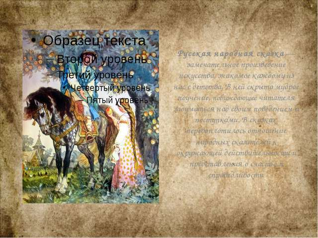 Русская народная сказка — замечательное произведение искусства, знакомое кажд...