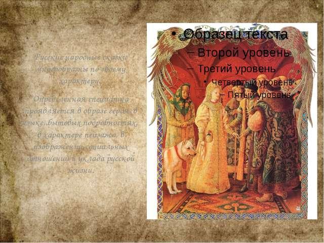 Русские народные сказки многообразны по своему характеру. Определенная специф...