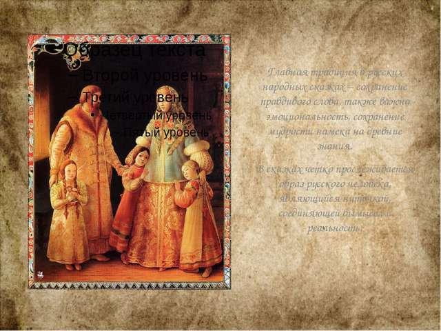 Главная традиция в русских народных сказках – сохранение правдивого слова, та...