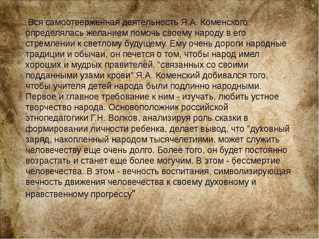 Вся самоотверженная деятельность Я.А. Коменского определялась желанием помоч...