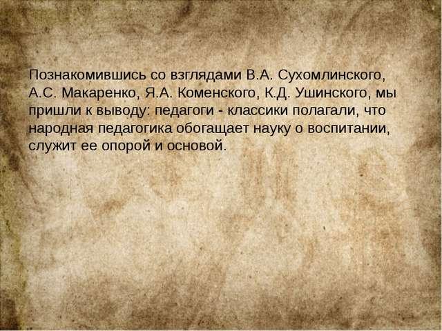 Познакомившись со взглядами В.А. Сухомлинского, А.С. Макаренко, Я.А. Коменск...