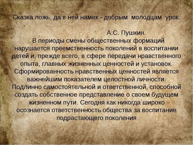 Сказка ложь, да в ней намек - добрым молодцам урок. А.С. Пушкин. В периоды см...