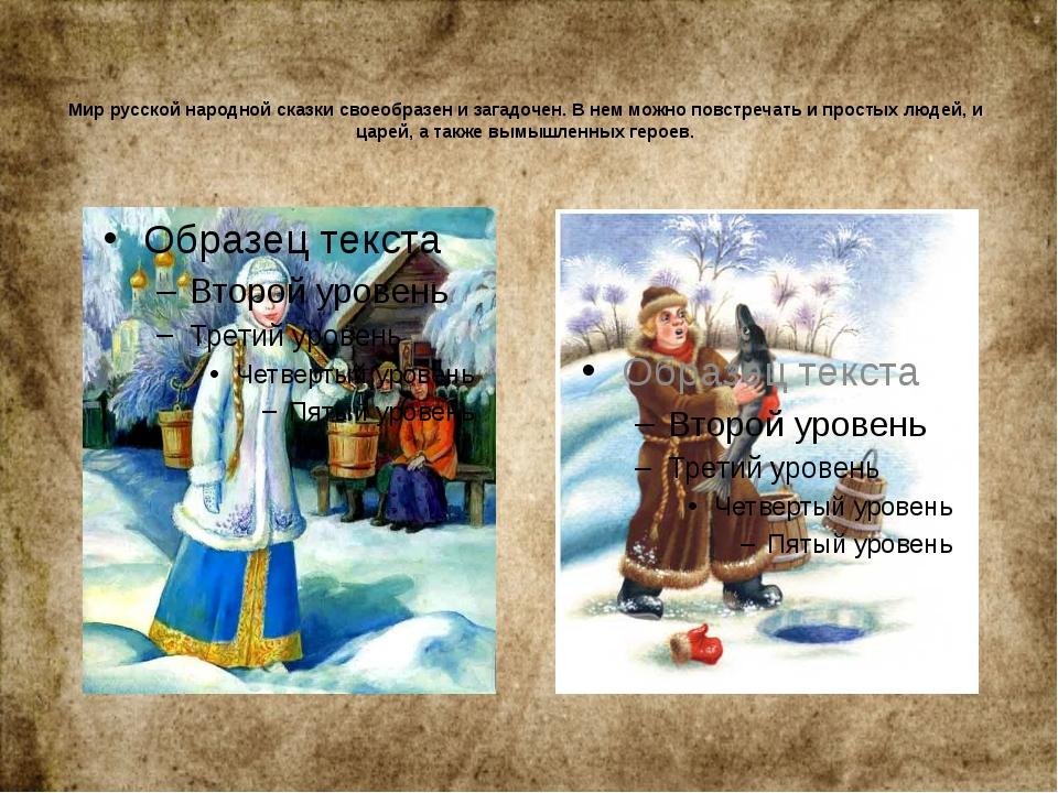 Мир русской народной сказки своеобразен и загадочен. В нем можно повстречать...