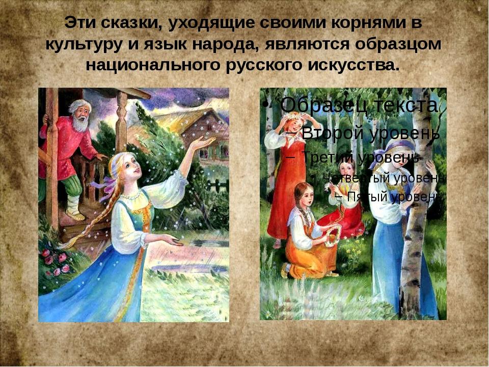 Эти сказки, уходящие своими корнями в культуру и язык народа, являются образц...